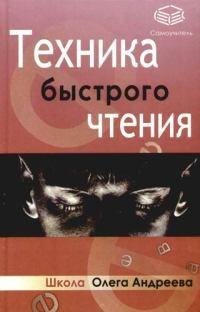"""Обложка книги """"Техника быстрого чтения[самоучитель]"""""""