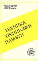 Техника тренировки памяти, Андреев Олег