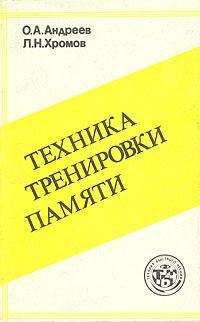 """Обложка книги """"Техника тренировки памяти"""""""