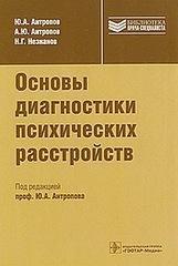 Основы диагностики психических расстройств, Антропов Юрий