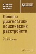 Основы диагностики психических расстройств, Антропов А.