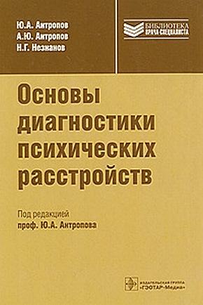 """Обложка книги """"Основы диагностики психических расстройств"""""""