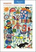 Введение в психологическую теорию аутизма, Аппе Франческа
