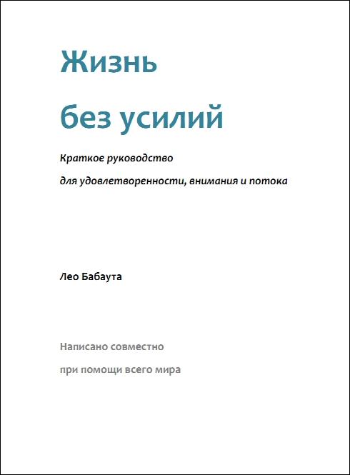 """Обложка книги """"Жизнь без усилий. Краткое руководство для удовлетворенности, внимания и потока"""""""