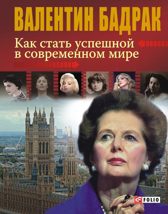 """Обложка книги """"Как стать успешной в современном мире"""""""