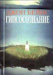"""Обложка книги """"Гипсосознание"""""""