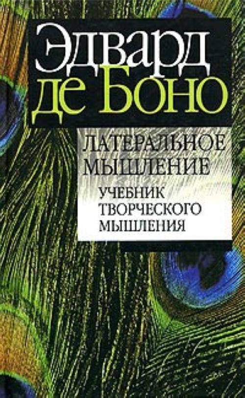 """Обложка книги """"Использование латерального мышления"""""""