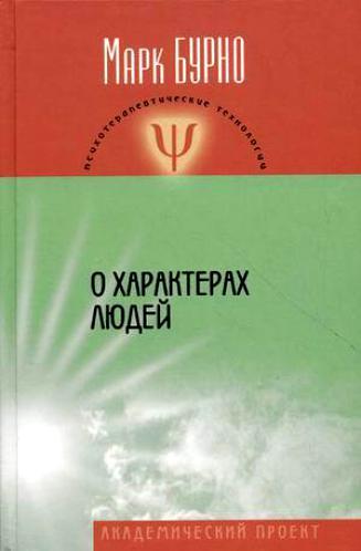 """Обложка книги """"О характерах людей"""""""