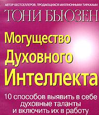 """Обложка книги """"Могущество духовного интеллекта"""""""