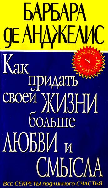 """Обложка книги """"Как придать своей жизни больше любви и смысла"""""""