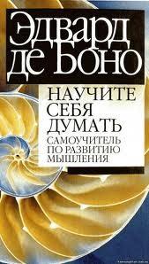 """Обложка книги """"Научите себя думать"""""""