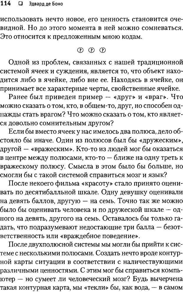 DJVU. Почему мы такие тупые? де Боно Э. Страница 114. Читать онлайн