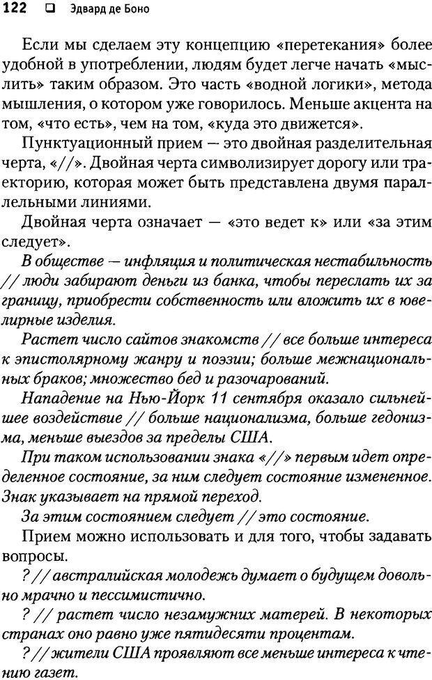 DJVU. Почему мы такие тупые? де Боно Э. Страница 122. Читать онлайн