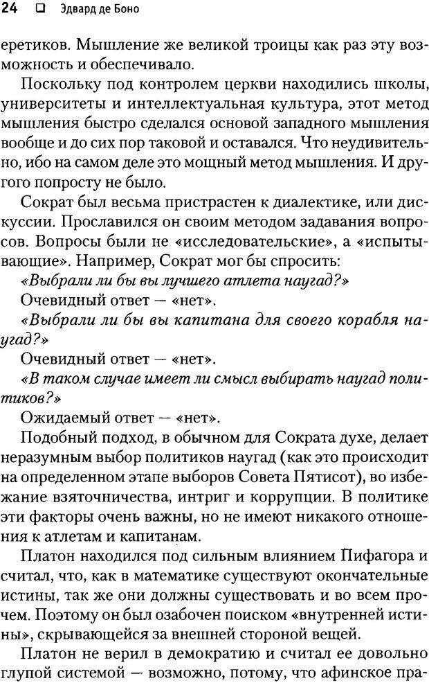 DJVU. Почему мы такие тупые? де Боно Э. Страница 24. Читать онлайн