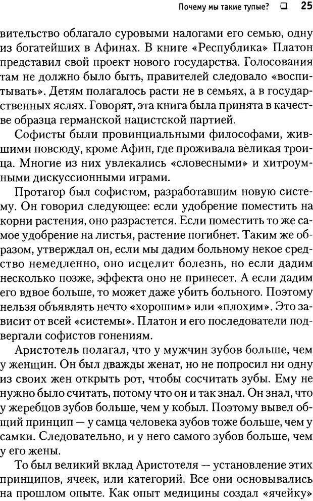 DJVU. Почему мы такие тупые? де Боно Э. Страница 25. Читать онлайн