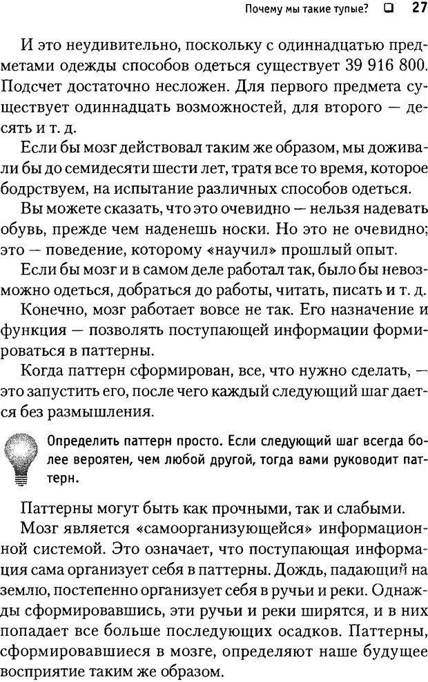 DJVU. Почему мы такие тупые? де Боно Э. Страница 27. Читать онлайн