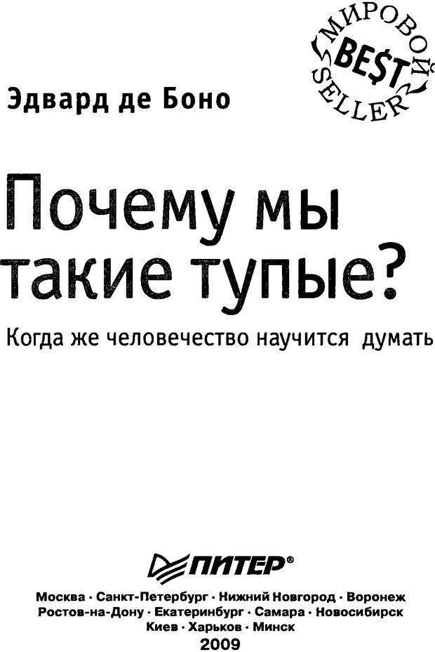DJVU. Почему мы такие тупые? де Боно Э. Страница 3. Читать онлайн