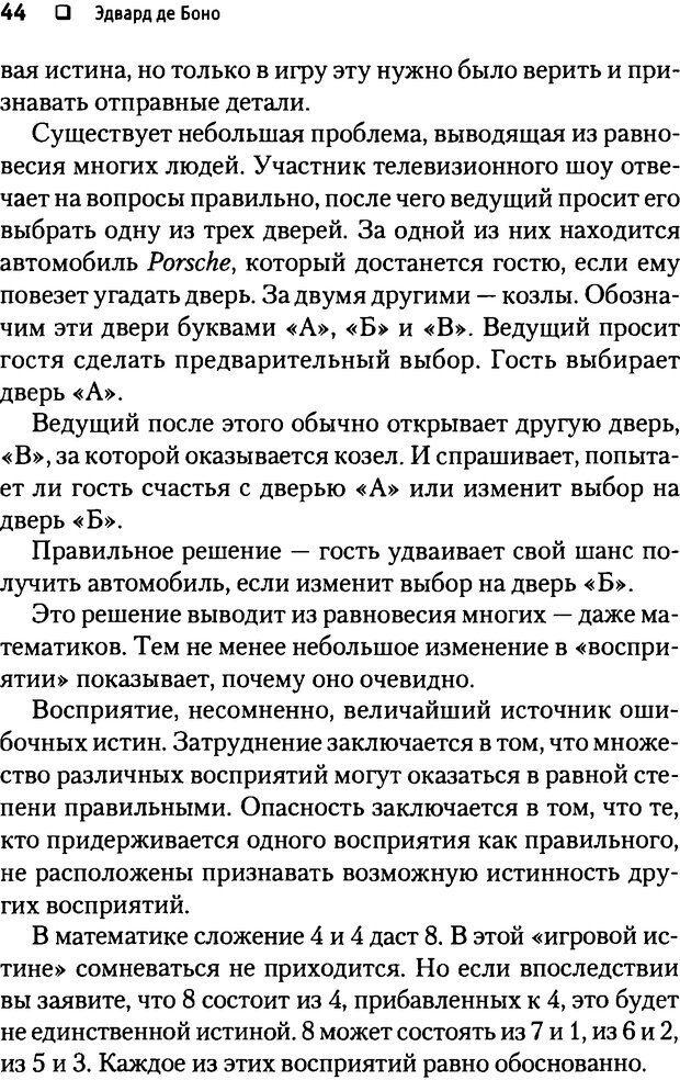 DJVU. Почему мы такие тупые? де Боно Э. Страница 44. Читать онлайн