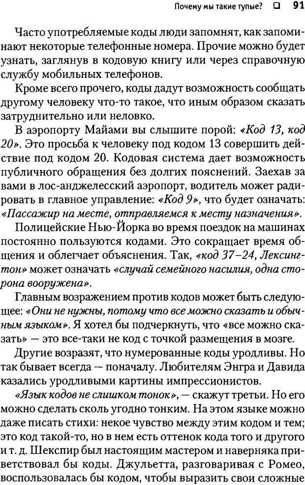 DJVU. Почему мы такие тупые? де Боно Э. Страница 91. Читать онлайн