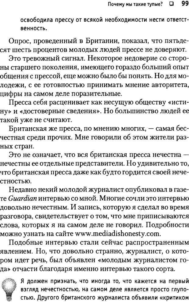DJVU. Почему мы такие тупые? де Боно Э. Страница 99. Читать онлайн