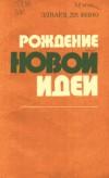 """Обложка книги """"Рождение новой идеи"""""""