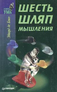 """Обложка книги """"Шесть шляп мышления"""""""