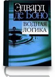 """Обложка книги """"Водная логика"""""""