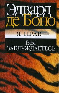 """Обложка книги """"Я прав - вы заблуждаетесь"""""""