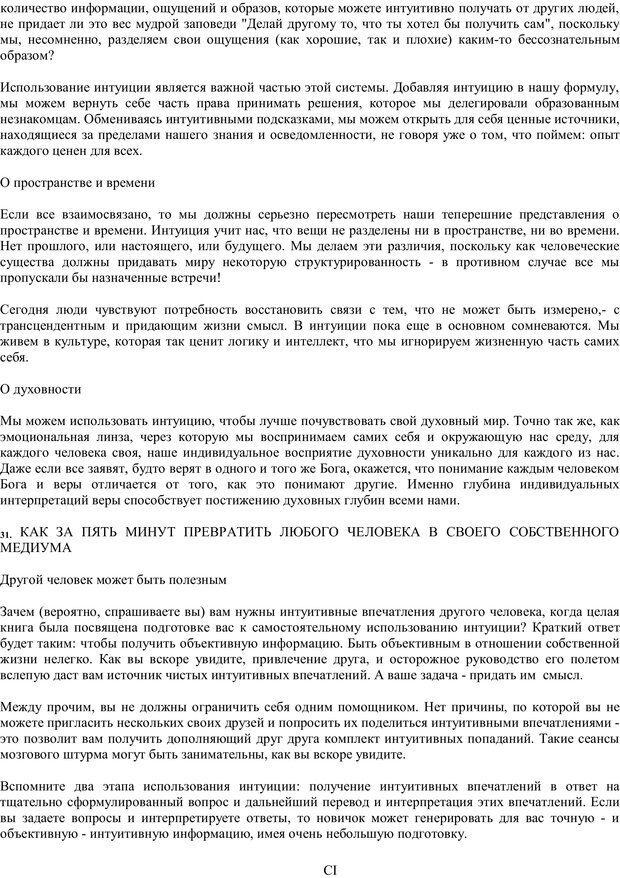 PDF. Лора Дэй. Самоучитель по развитию интуиции. Дэй Л. Страница 100. Читать онлайн