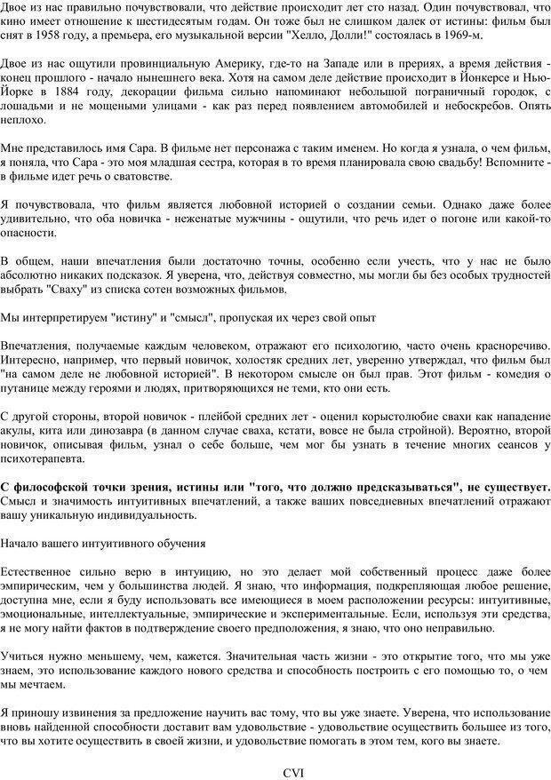 PDF. Лора Дэй. Самоучитель по развитию интуиции. Дэй Л. Страница 105. Читать онлайн