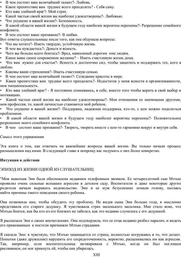 PDF. Лора Дэй. Самоучитель по развитию интуиции. Дэй Л. Страница 12. Читать онлайн