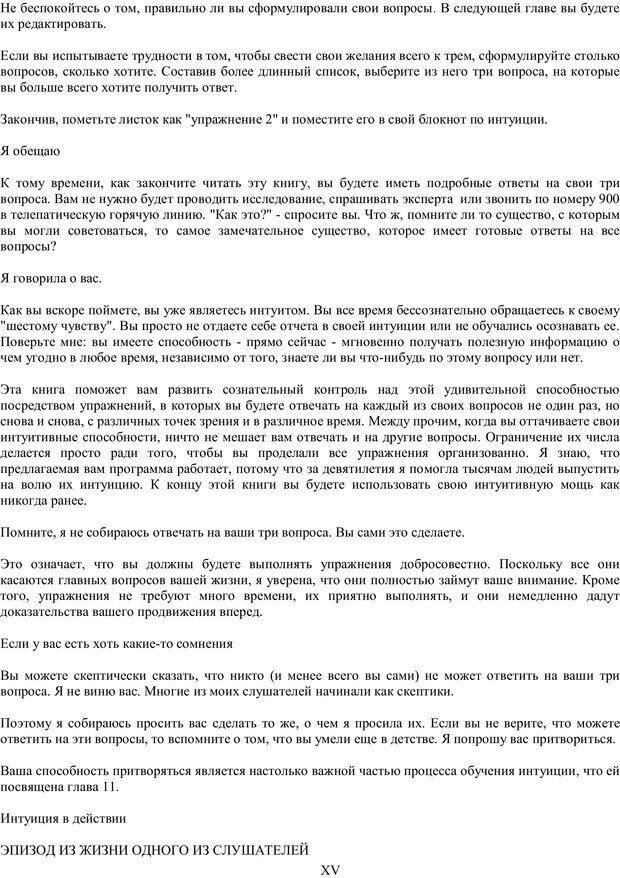 PDF. Лора Дэй. Самоучитель по развитию интуиции. Дэй Л. Страница 14. Читать онлайн
