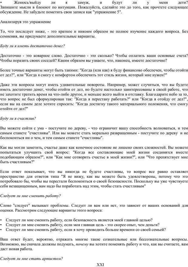 PDF. Лора Дэй. Самоучитель по развитию интуиции. Дэй Л. Страница 20. Читать онлайн