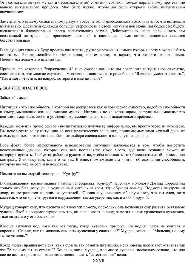 PDF. Лора Дэй. Самоучитель по развитию интуиции. Дэй Л. Страница 26. Читать онлайн