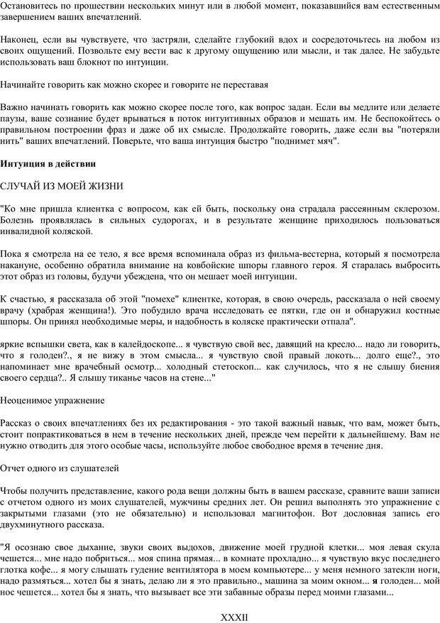 PDF. Лора Дэй. Самоучитель по развитию интуиции. Дэй Л. Страница 31. Читать онлайн