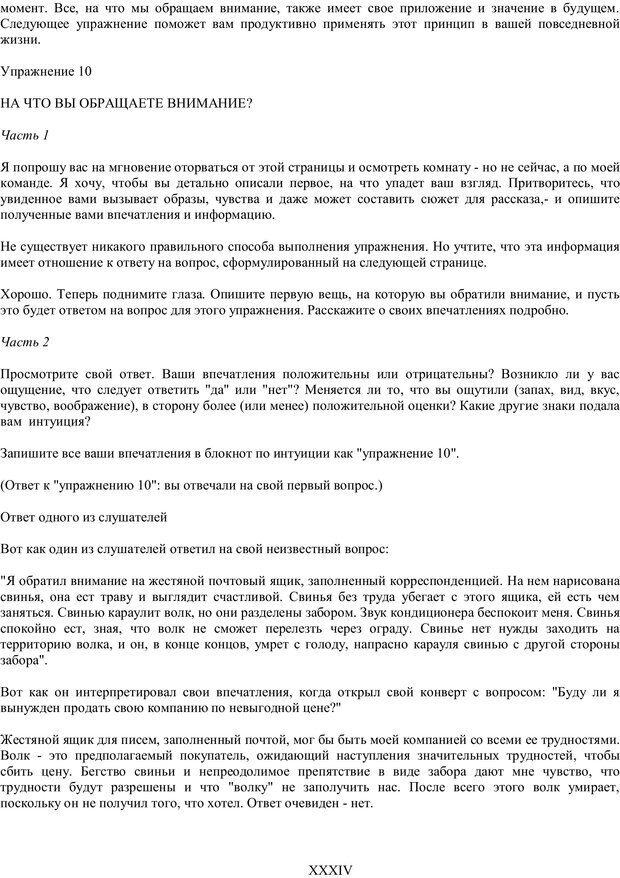 PDF. Лора Дэй. Самоучитель по развитию интуиции. Дэй Л. Страница 33. Читать онлайн