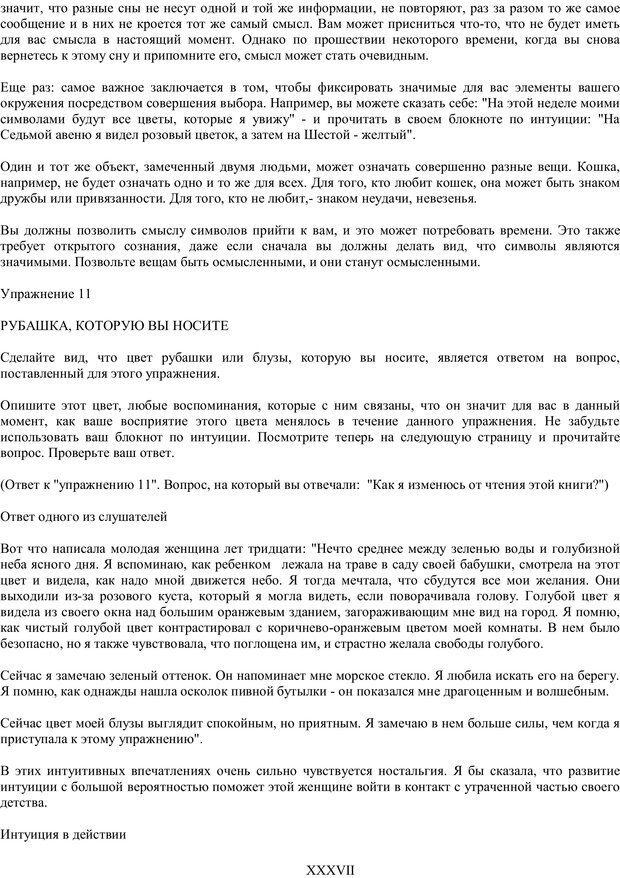 PDF. Лора Дэй. Самоучитель по развитию интуиции. Дэй Л. Страница 36. Читать онлайн