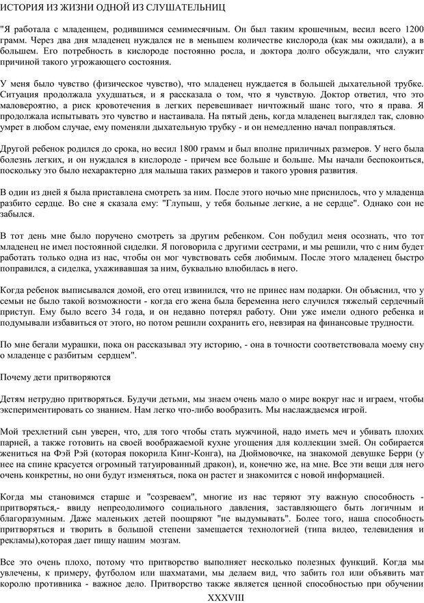 PDF. Лора Дэй. Самоучитель по развитию интуиции. Дэй Л. Страница 37. Читать онлайн
