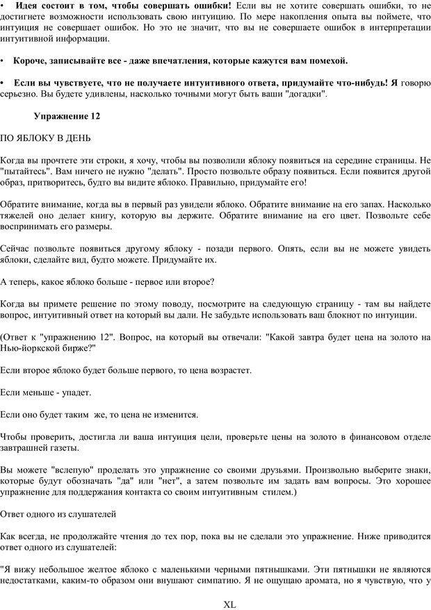 PDF. Лора Дэй. Самоучитель по развитию интуиции. Дэй Л. Страница 39. Читать онлайн