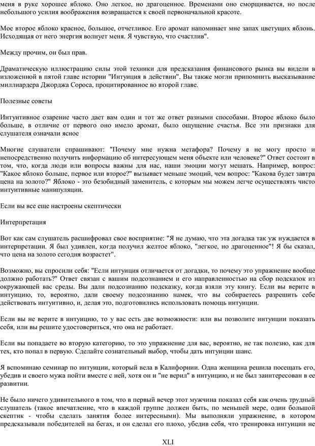 PDF. Лора Дэй. Самоучитель по развитию интуиции. Дэй Л. Страница 40. Читать онлайн