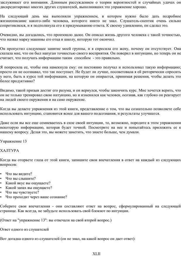 PDF. Лора Дэй. Самоучитель по развитию интуиции. Дэй Л. Страница 41. Читать онлайн