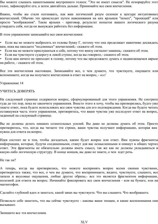 PDF. Лора Дэй. Самоучитель по развитию интуиции. Дэй Л. Страница 44. Читать онлайн