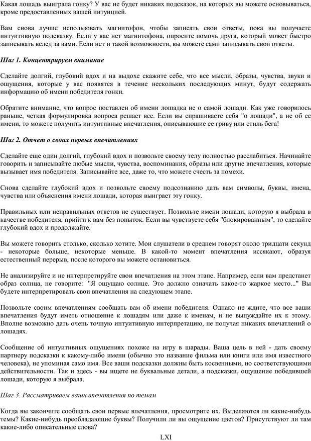 PDF. Лора Дэй. Самоучитель по развитию интуиции. Дэй Л. Страница 60. Читать онлайн