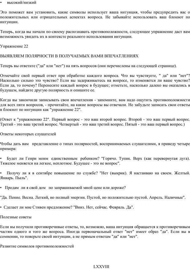 PDF. Лора Дэй. Самоучитель по развитию интуиции. Дэй Л. Страница 77. Читать онлайн