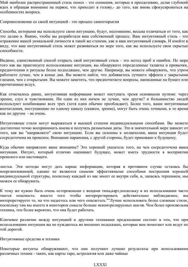 PDF. Лора Дэй. Самоучитель по развитию интуиции. Дэй Л. Страница 80. Читать онлайн