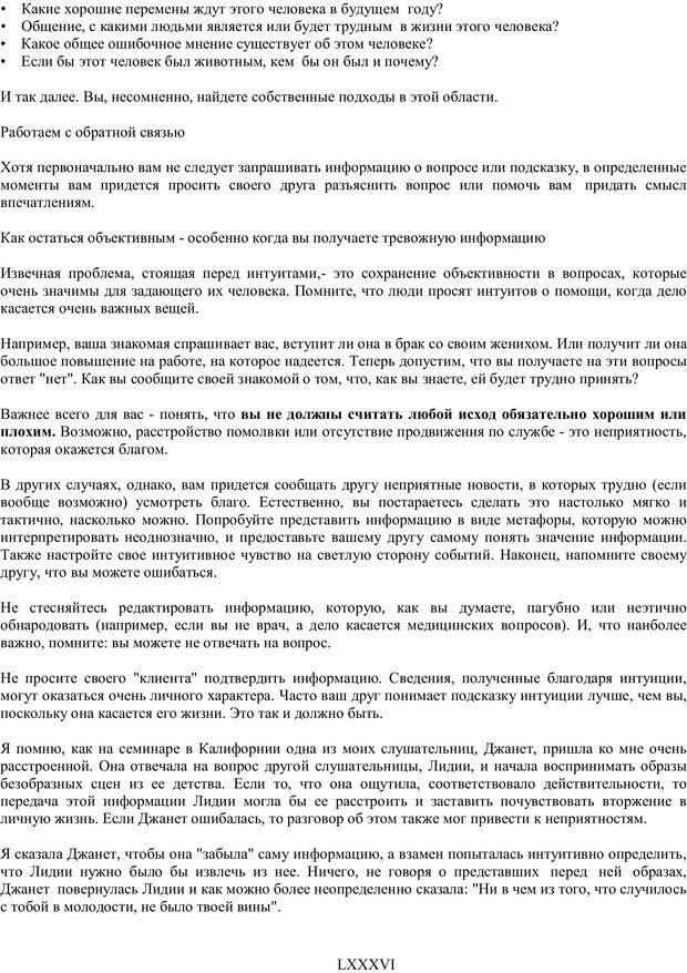 PDF. Лора Дэй. Самоучитель по развитию интуиции. Дэй Л. Страница 85. Читать онлайн