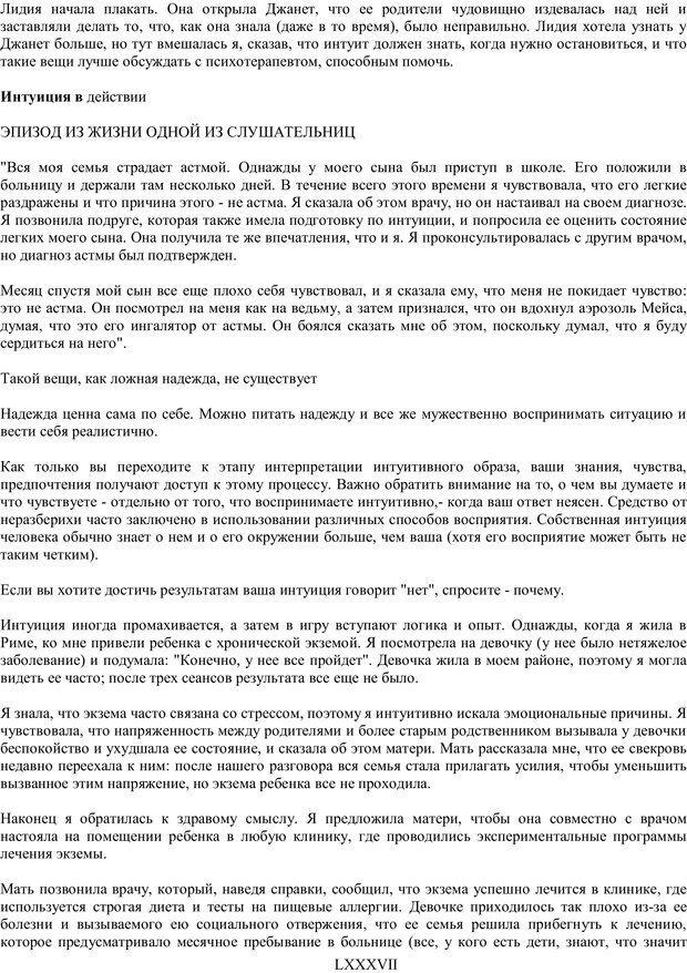PDF. Лора Дэй. Самоучитель по развитию интуиции. Дэй Л. Страница 86. Читать онлайн