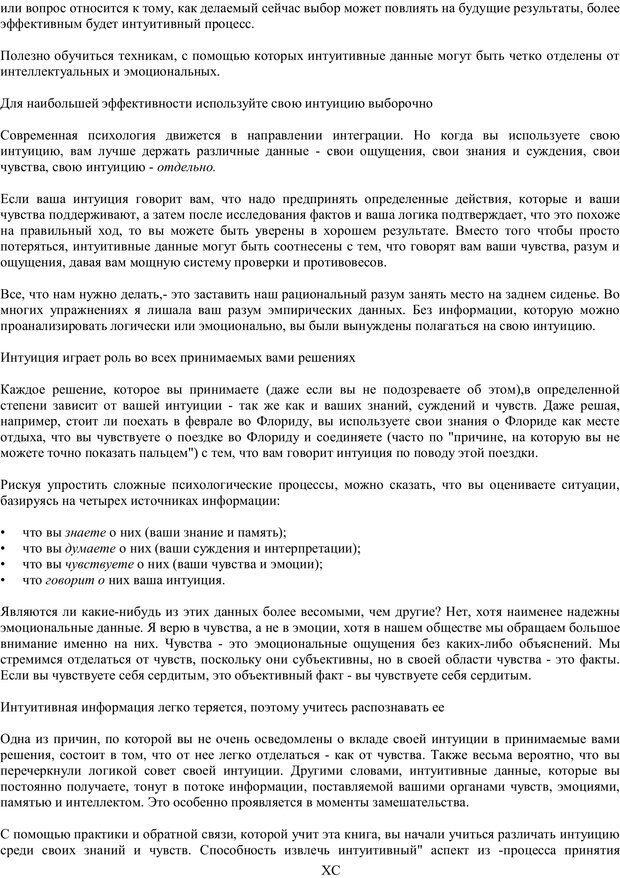 PDF. Лора Дэй. Самоучитель по развитию интуиции. Дэй Л. Страница 89. Читать онлайн