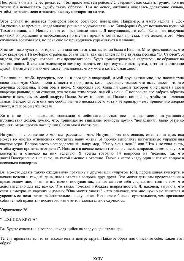 PDF. Лора Дэй. Самоучитель по развитию интуиции. Дэй Л. Страница 93. Читать онлайн