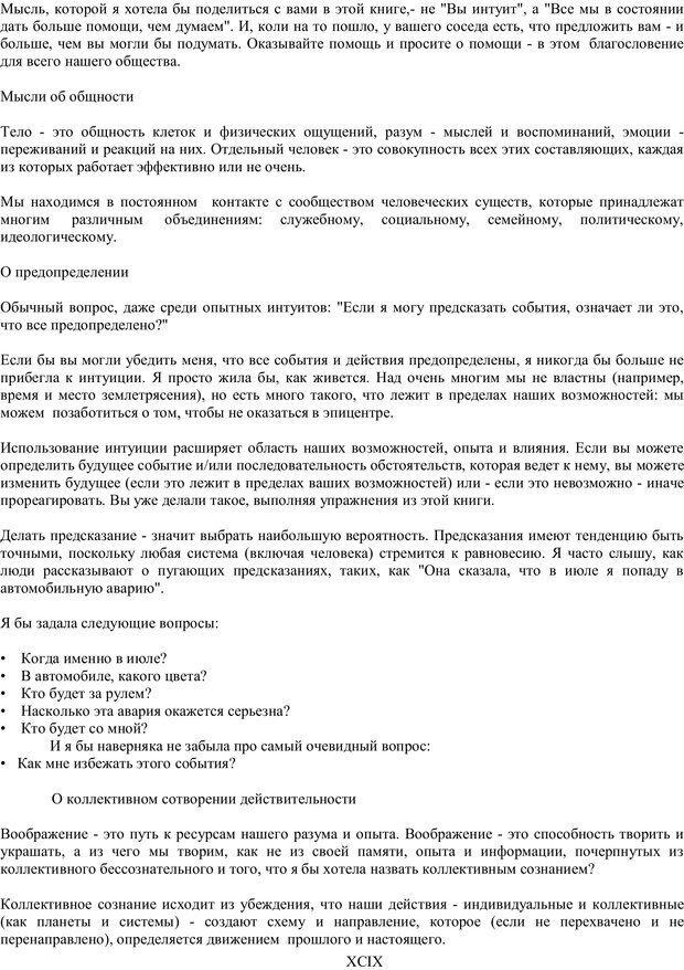 PDF. Лора Дэй. Самоучитель по развитию интуиции. Дэй Л. Страница 98. Читать онлайн